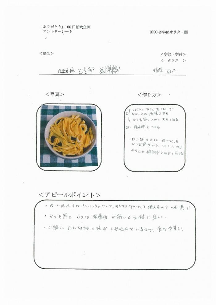53 クラス名つき100円レシピ-62