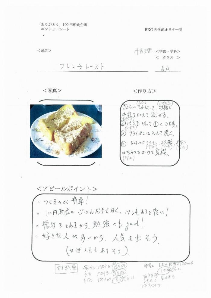 56 クラス名つき100円レシピ-03