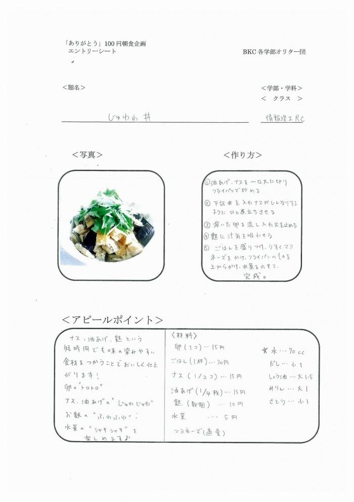 57 クラス名つき100円レシピ-66