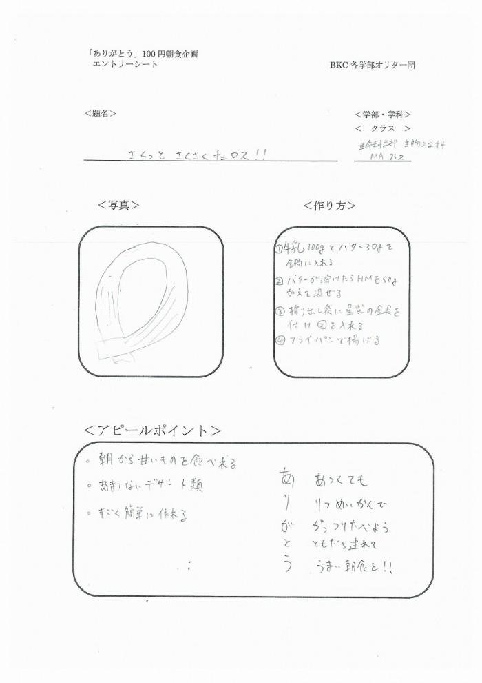 58 クラス名つき100円レシピ-08