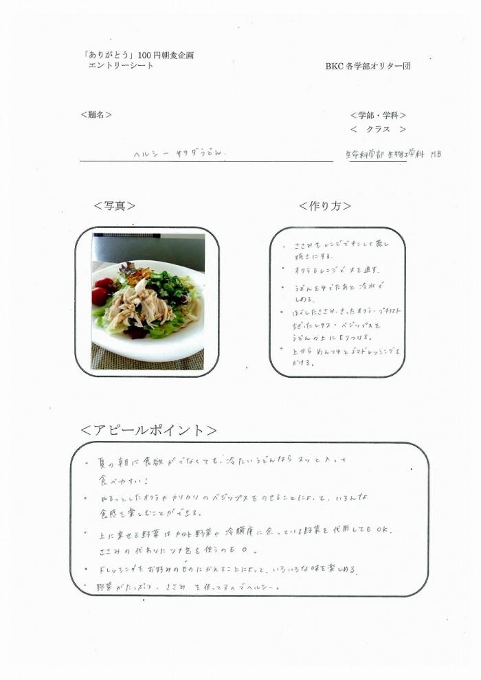 59(1) クラス名つき100円レシピ-76