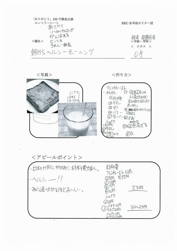 6 クラス名つき100円レシピ-11