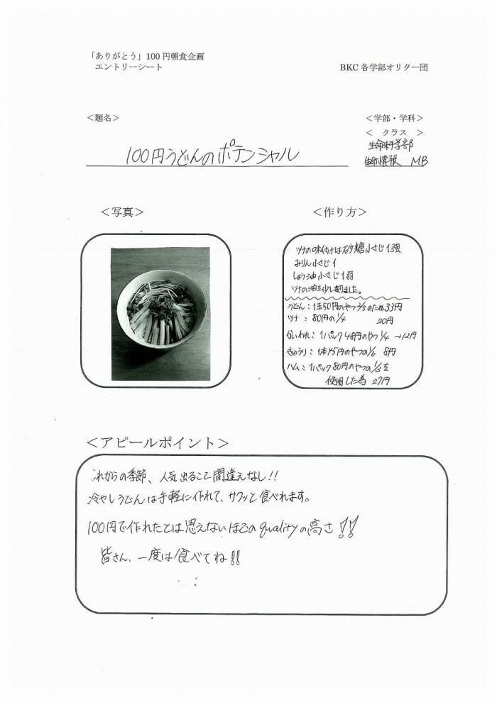 60 クラス名つき100円レシピ-34