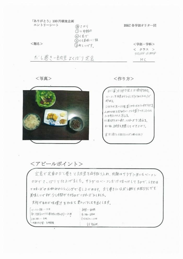 61 クラス名つき100円レシピ-65