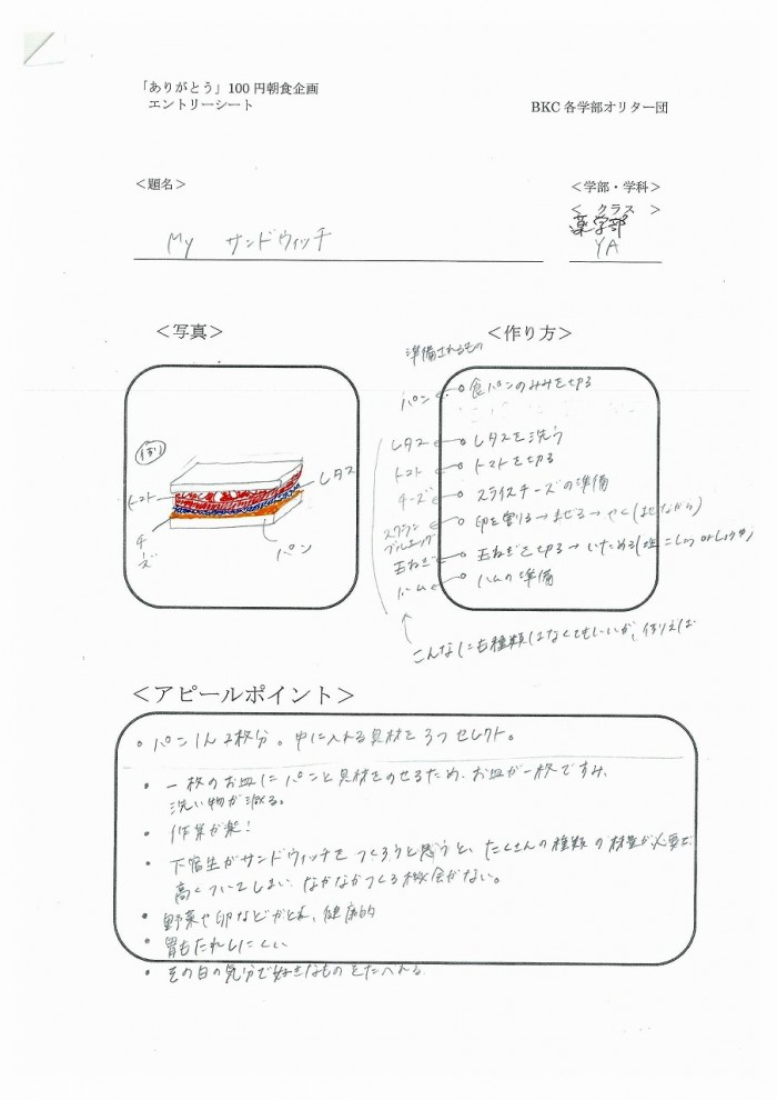 62 クラス名つき100円レシピ-10
