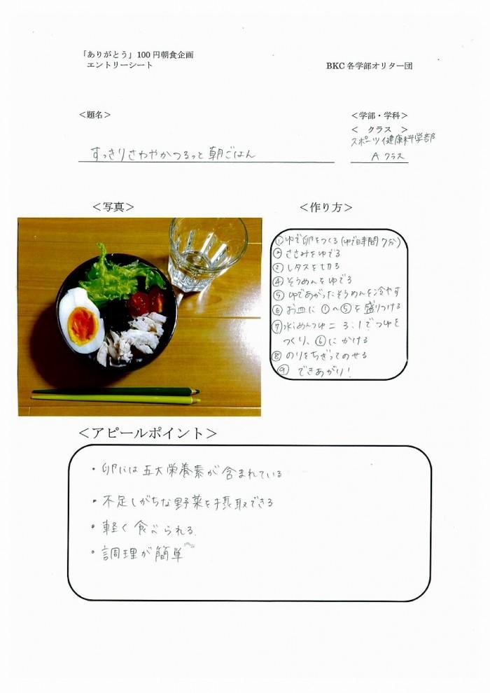63 クラス名つき100円レシピ-42