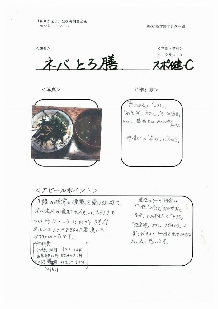 65 クラス名つき100円レシピ-44