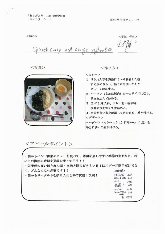 66 クラス名つき100円レシピ-09