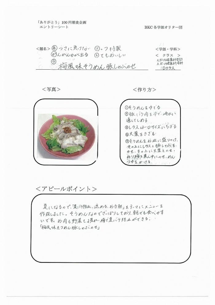 67 クラス名つき100円レシピ-67