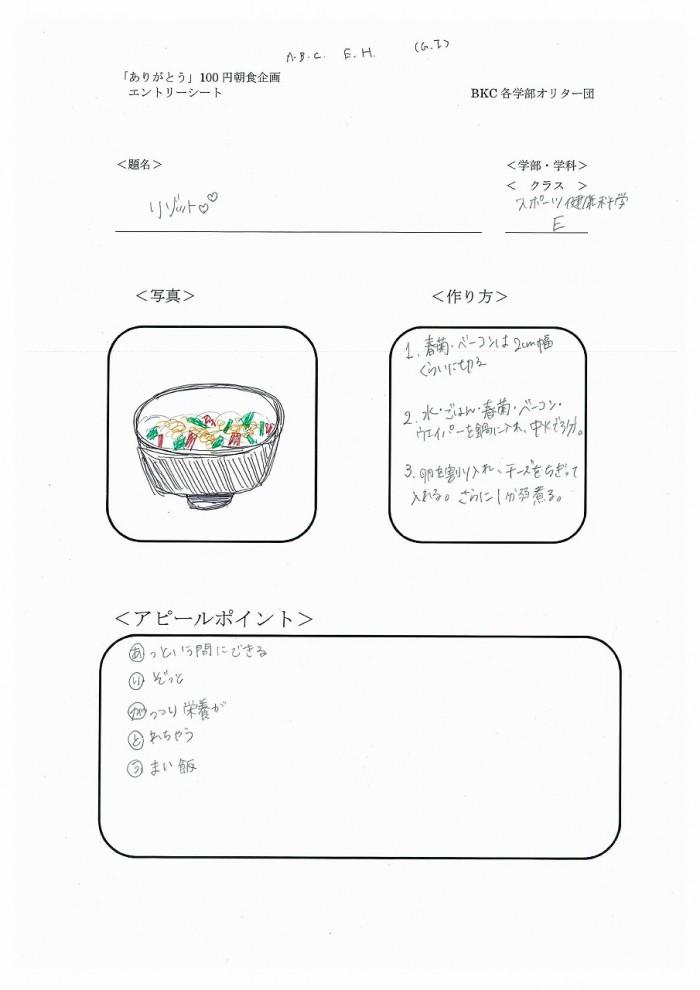 68 クラス名つき100円レシピ-29