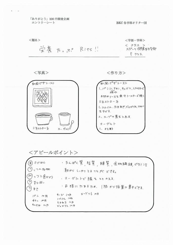 69(1) クラス名つき100円レシピ-40