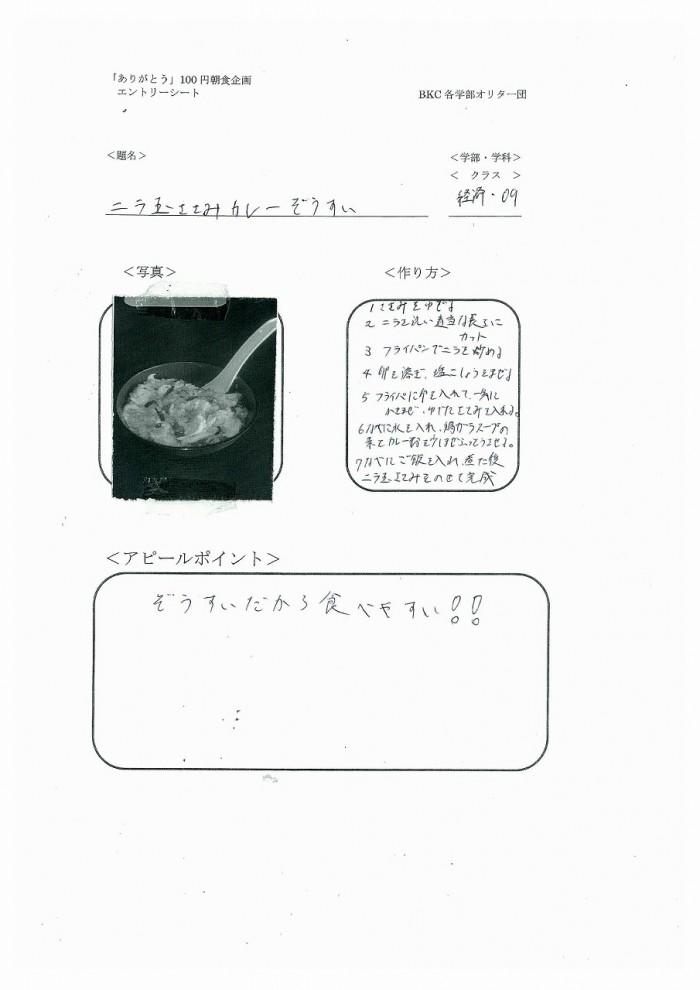 7 クラス名つき100円レシピ-59