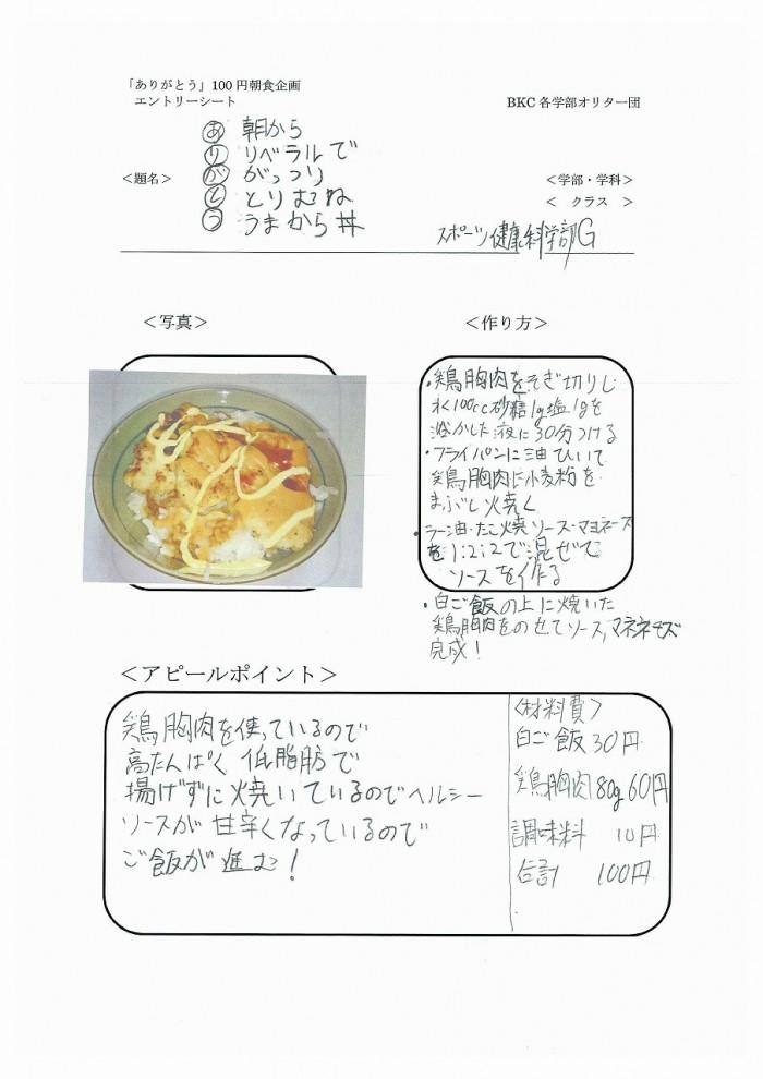 70 クラス名つき100円レシピ-47