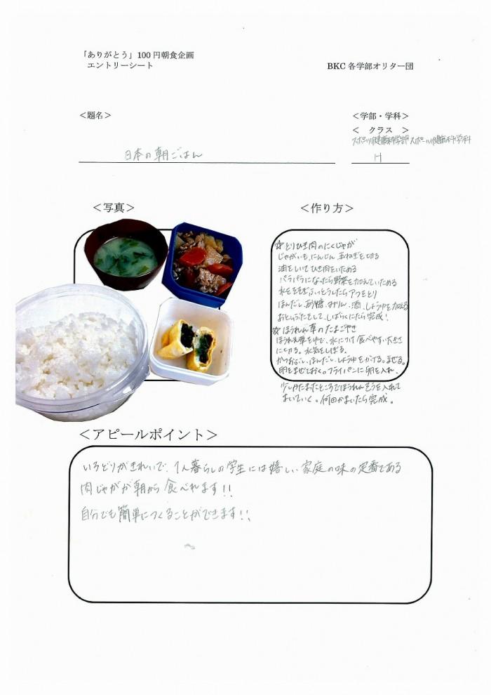 71 クラス名つき100円レシピ-60