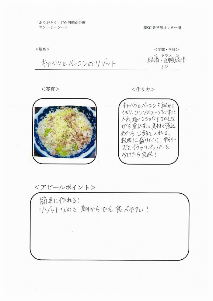 8 クラス名つき100円レシピ-28