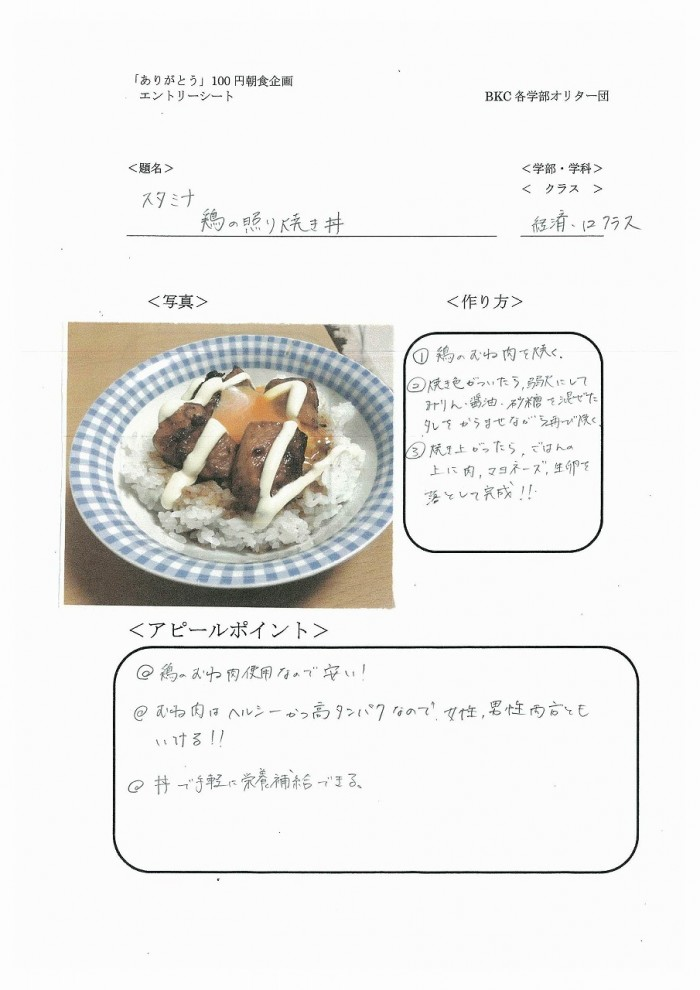 9 クラス名つき100円レシピ-32
