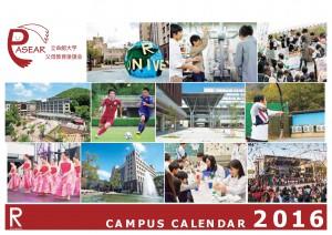 2016年度キャンパスカレンダー表